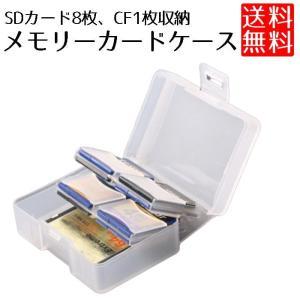 SDカード 保管 ケース 収納ケース SDカードケース CF 1枚 SD 8枚 収納|clorets