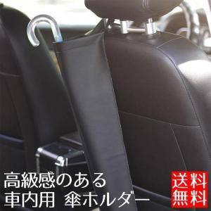 傘ホルダー 車 傘ホルダー 高級感のある 車載 折り畳み傘 長傘 レザー アンブレラケース|clorets