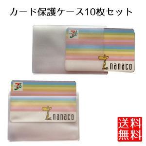 カード 保護 ケース プロテクター カバー クレジットカード 免許証 保護 半透明 ソフトタイプ カード入れ 10枚セット|clorets