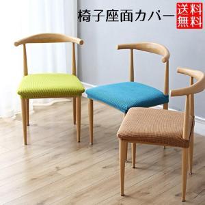 椅子カバー 座面のみ おしゃれ 伸縮 チェアカバー 北欧 座面カバー|clorets