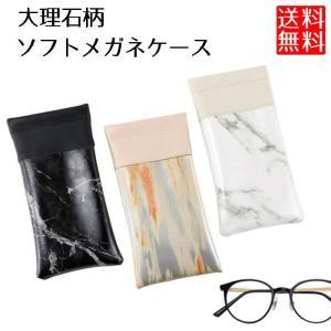 メガネケース 眼鏡ケース おしゃれ スリム 大理石 柄 片口 ワンタッチ 眼鏡入れ サングラスケース|clorets
