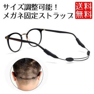 メガネ ストラップ 調整可能 メガネずれ落ち防止 メガネチェーン スポーツ 作業用 大人 子供 ケース付き|clorets