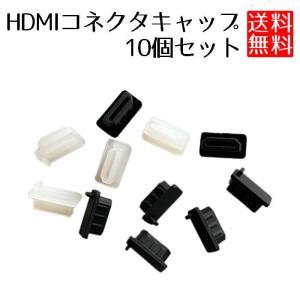 HDMI コネクタ キャップ カバー HDMIコネクタ 機器側 保護 10個セット|clorets