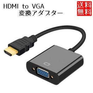 HDMI VGA 変換アダプタ 変換ケーブル D-SUB 15ピンHDMI オス to VGA メス|clorets