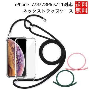 iPhone 7 8 11 / 7 8 Plus ケース ネック ショルダー ストラップ付き スマホ カバー 紐付き 斜めがけ clorets