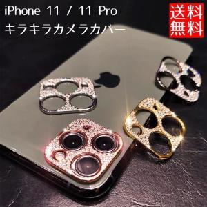 iPhone11 iPhone 11 Pro カメラ カバー キラキラ ラメ ゴージャス アクセサリー clorets