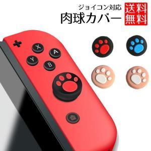 ニンテンドー スイッチ ジョイコン カバー Switch Joycon コントローラー 猫 肉球 カバー|clorets