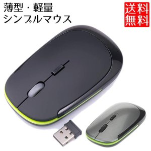 マウス 薄型 軽量 無線 コンパクト 軽い 2.4Ghz 光学式 シンプル マウス|clorets