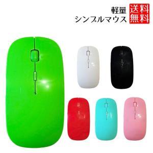 マウス 無線 薄型 シンプル 小型 軽量 光学式|clorets