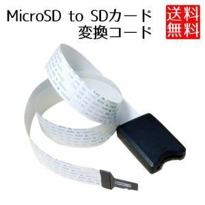 Micro SD to SDカード 延長 アダプタ 変換 フレキシブルコード ケーブル延長|clorets