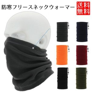 ネックウォーマー マスク 防寒 フリース メンズ レディース フェイスマスク スヌード|clorets