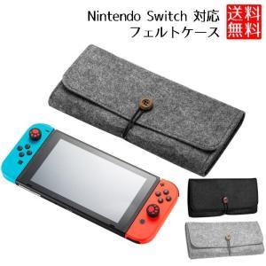 Nintendo switch ニンテンドー スイッチ 対応 収納ポーチ フェルト ソフト ケース|clorets