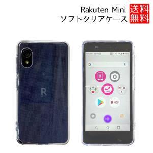 Rakuten Mini TPU ケース 透明 クリア 楽天ミニ ソフトケース 柔らかい カバー clorets