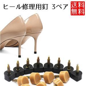 靴底修理キット トップリフト 交換 靴修理用釘 ハイヒール用 婦人ヒール用 3ペア セット|clorets