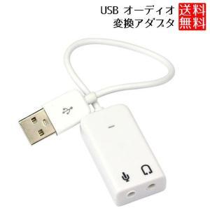 USB オーディオ 変換アダプタ 外付け サウンドカード ミニ ジャック ヘッドホン マイク端子|clorets