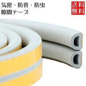 隙間テープ 防音 ドア すきま テープ すき間風対策 防虫 パッキン D型 5m clorets