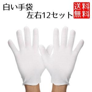 白手袋 綿 作業用 コットン手袋 軽作業用綿手袋 12組セット|clorets