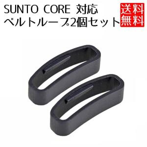 スント コア SUUNTO CORE 対応 ベルトループ バンドループ 遊環 交換 修理 代用 2個セット clorets