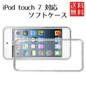 iPod touch7 アイポッド タッチ 7 対応 TPU ソフト ケース 透明 クリア カバー|clorets