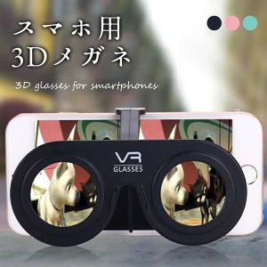 スマホ VRメガネ 3D メガネ 3D眼鏡 折り畳み ワンタッチ 簡単 迫力 映像 便利 簡易|clorets