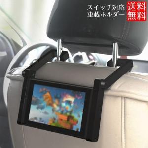 Switch スイッチ 対応 車載ホルダー 車載 スタンド 車|clorets