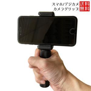 カメラグリップ 一脚 手振れ 軽減 1/4ネジ スマートフォン ミラーレス 簡易 ハンディ|clorets