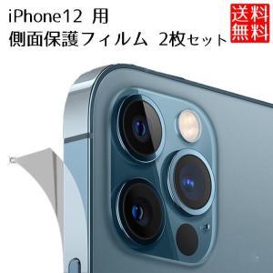 iPhone12 / Pro / mini / Pro Max 対応 フィルム 側面 サイド シール 2枚セット clorets