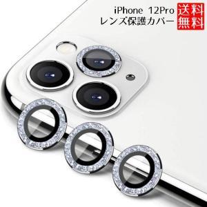 iPhone12 Pro カメラ保護 カメラ レンズ 保護フィルム キラキラ ラメ clorets
