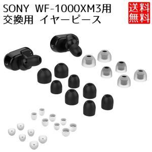Sony WF-1000XM3 対応 交換用 イヤーピース シリコン イヤーチップ イヤーパッド|clorets
