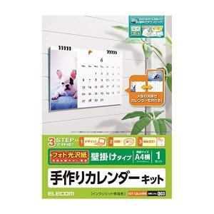 エレコム カレンダー 手作り 作成キット A4サイズ ヨコ 壁掛け 1セット EDT-CALA4WK|clorets