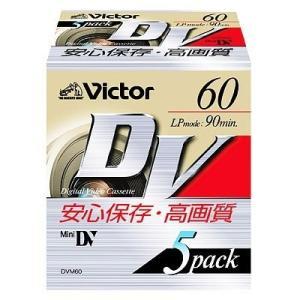 ビクターDVCムービーテープ M−DV60D5  日本ビクター株式会社