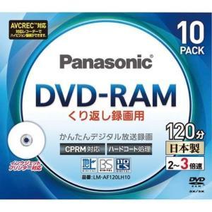 パナソニック 3倍速対応片面4.7GB DVD-RAM プリンタブル10枚パックパナソニック LM-...