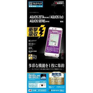 AQUOS ZETA/SERIE/Xx3 フルスペックフィルム JF716AQUO  本製品は高光沢...