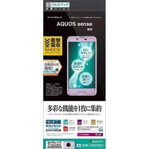 AQUOS sense SH-01K/SHV40 フィルム 平面保護 衝撃吸収 フルスペック 反射防...