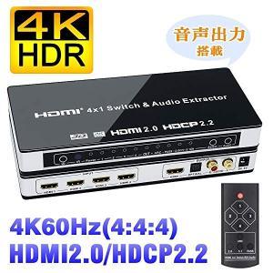 4K60Hz HDMI2.0 HDCP2.2 HDR対応 HDMI 切替器 4入力1出力 + 音声分離(SPDIF 光デジタル・R/Lアナログ音声出力) HDMI セレクター ...|clorets