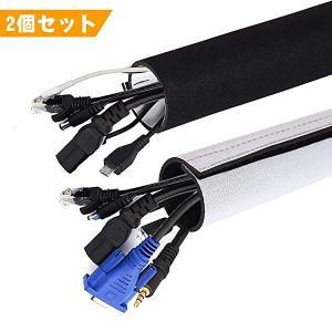 ケーブル収納カバー スリーブ 配線カバー チューブ ケーブル整理 結束バンド 調節可能 防水防塵 配...