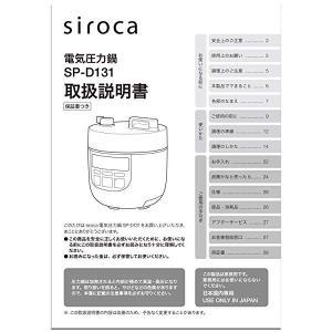 電気圧力鍋 SP-D131 取扱説明書  siroca 電気圧力鍋 SP-D131用の取扱説明書です...