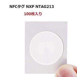 100枚 NFCステッカー NTAG 213 NFCタグ/ 25 mm(1インチ)円形/ 144バイ...