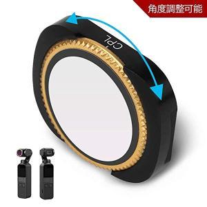 DJI OSMO POCKET レンズフィルター CPL 円偏光フィルター レンズ保護 99%透過率...