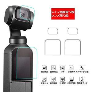 DJI OSMO POCKET フィルム DJI OSMO Pocket 超薄型0.2mm レンズ保...