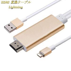 送料無料 Lightning HDMI 変換 ケーブル 最新版 アイフォン TV テレビ 出力 ミラーリング 接続ケーブル 設定不要 プラグアンドプレイ|clorets