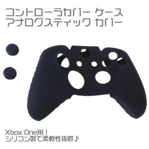 Xbox One用 コントローラカバー ケース+交換用アナロ...