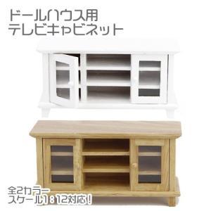 ドールハウス テレビキャビネット 木製 全2色 手作り 1/12|clorets