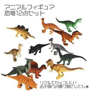 送料無料 人気動物のフィギュア 恐竜セット アニマル 爬虫類 おもちゃ モデル 12個セット