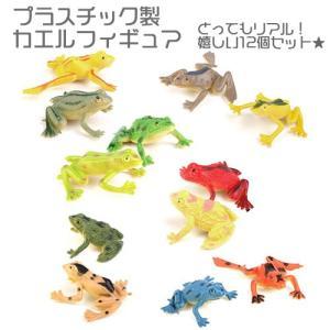 人気動物のフィギュアカエルセット アニマル プラスチック おもちゃ モデル 12個セット
