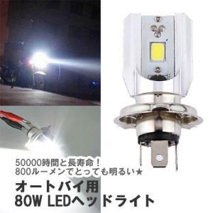 送料無料 H4 80W 白 LED ライト オートバイ用 ヘッドライト フロントランプ 高効率 電球 ウインカー|clorets