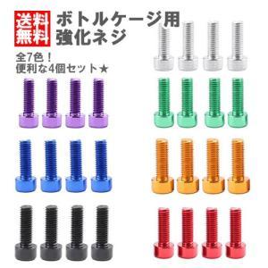 送料無料 自転車 バイク 水ボトルケージ 強化 ネジ ボルト 4個セット 全7色|clorets