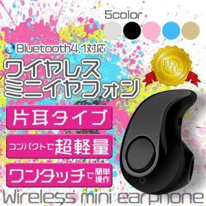 送料無料 ミニ イヤホン Bluetooth 4.1 イヤホンマイク ワイヤレス スマホ 片耳 ハンズフリー 通話 高音質 超小型