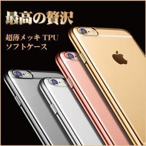送料無料 iPhone8 ケース クリア 耐衝撃 おしゃれ iPhoneX iPhone7 iPhone6s iPhone5 SE Plus TPU 柔らかい 透明 軽量|clorets