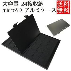 microSD ケース アルミ カードケース 両面 収納 軽量 大容量 24枚 収納ケース|clorets